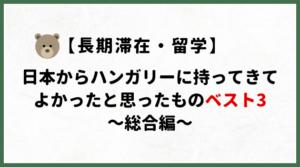 総合編ランキングBEST3