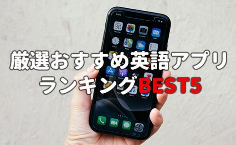 英語アプリBEST5