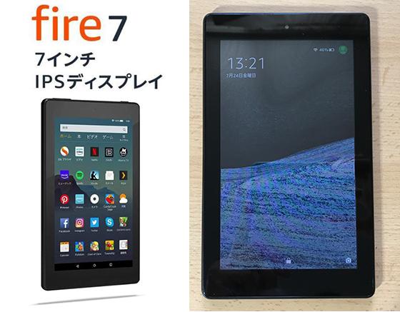 Amazonデバイス Fire 7 タブレット (7インチディスプレイ) 16GB