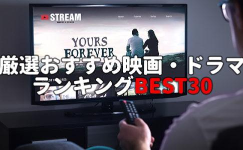 おすすめ映画BEST30
