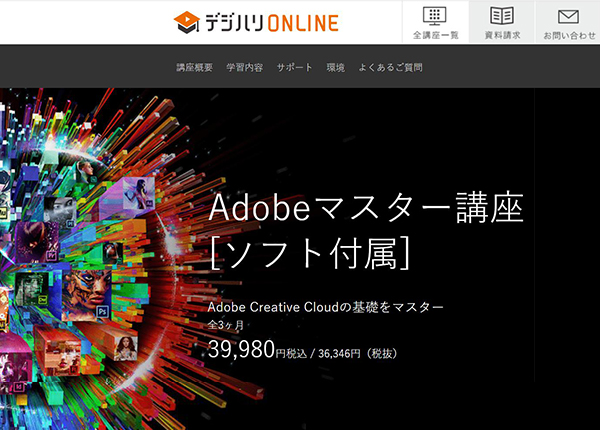 デジハリ・オンラインスクールの「Adobeマスター講座」