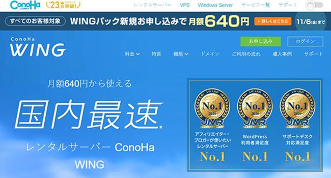 ConoHa WING(コノハウイング)