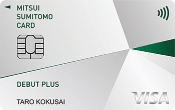 mitsui sumitomo visa card debut plus