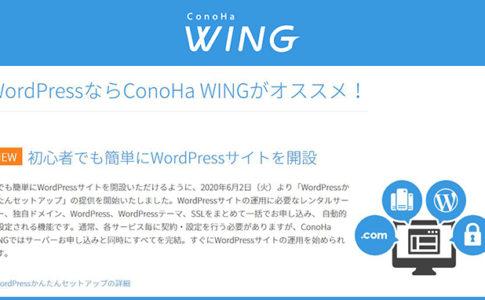 コノハウイング WordPress