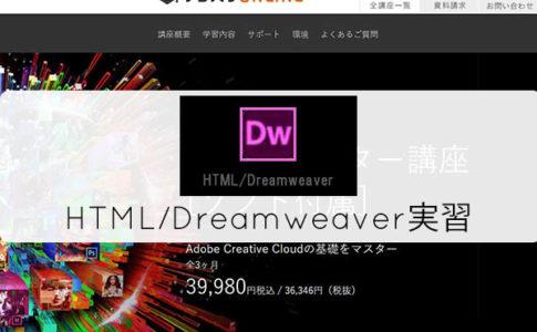 HTML-dreamweaver