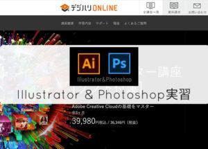デジハリAdobe講座Illustrator & Photoshop実習