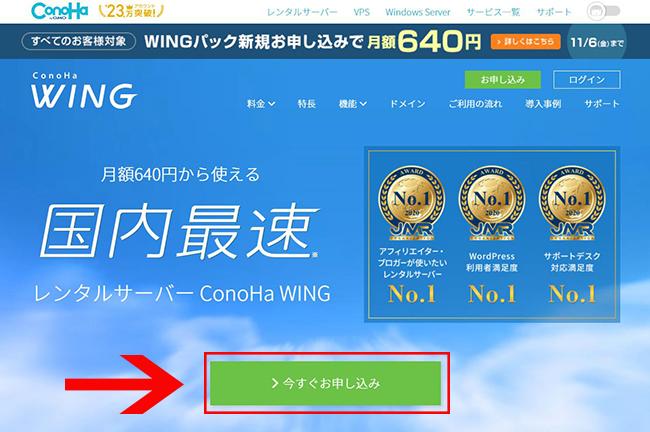ConoHa WING(コノハウイング)の公式サイトのトップページ