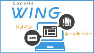 conohawing-domain