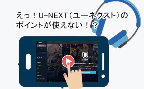 U-NEXTユーネクストポイント